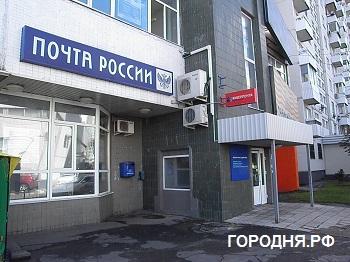 Отделение почтовой связи 405